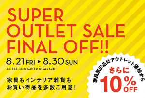 ~SUPER OUTLET SALE FINAL OFF~8/30まで!!