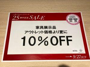 9/27まで!~三井アウトレットパーク25周年SALE~